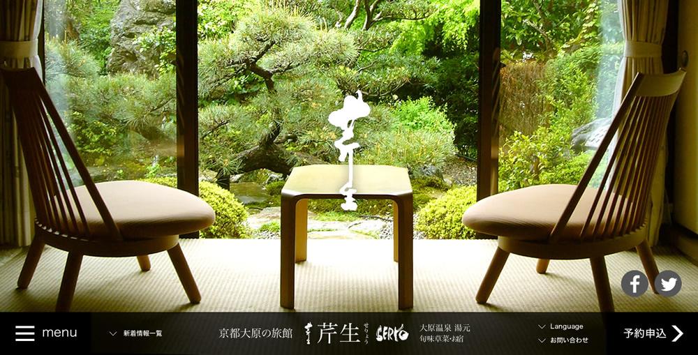 京都大原の料理旅館 芹生(せりょう)|大原温泉 湯元 旬味草菜・お宿